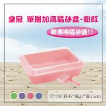 皇冠單層加高貓砂盆no.670(粉紅色款)【附專用貓砂鏟~】(H562B01-2)