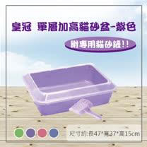 皇冠單層加高貓砂盆no.670(紫色款)【附專用貓砂鏟~】(H562B01-3)
