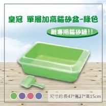 皇冠單層加高貓砂盆no.670(綠色款)【附專用貓砂鏟~】(H562B01-4)