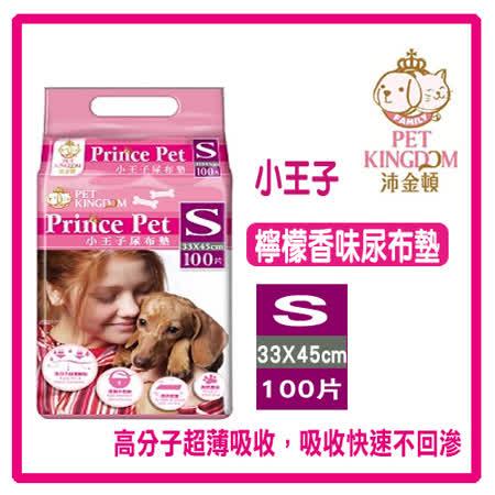 沛金頓-小王子檸檬香味尿布墊-S(33*45cm)-100片*6包組-(H673A01)