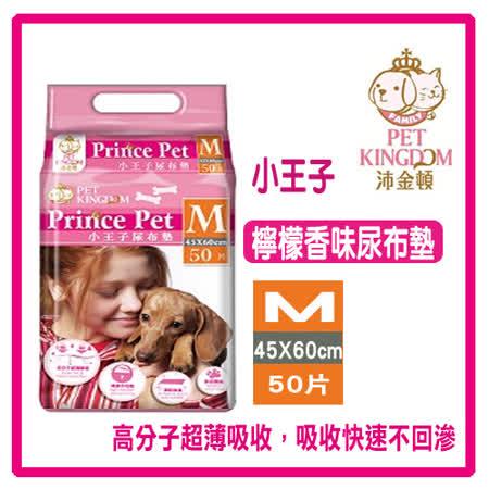 沛金頓-小王子檸檬香味尿布墊-M(45*60cm)-50片*6包組-(H673A02)