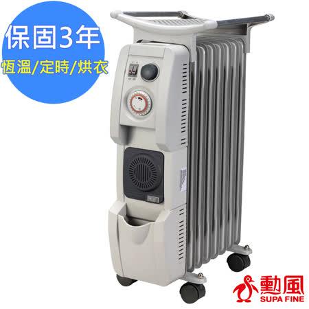 【勳風】智能定時恆溫陶瓷葉片式電暖器8片型(HF-2108) 附烘衣架