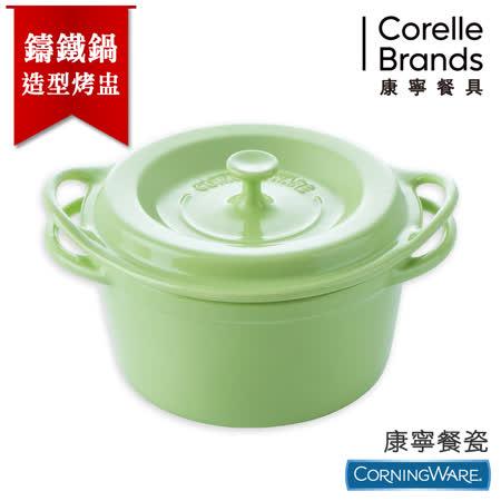 【美國康寧CorningWare】鑄鐵鍋造型小烤盅-萊姆綠CWC30GN