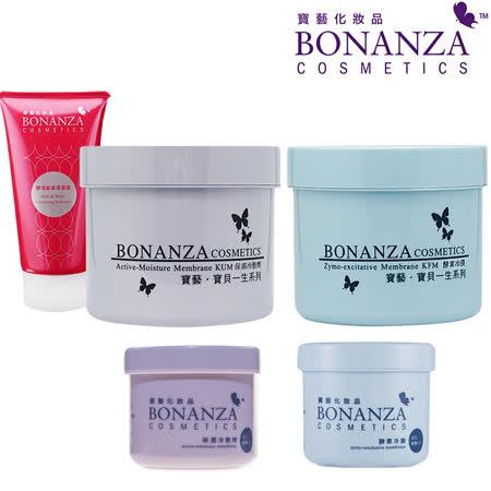 寶藝Bonanza 全效淨白美肌組週慶超值加贈組