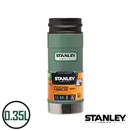 【美國Stanley】不鏽鋼保溫瓶/經典單手保溫咖啡杯 0.35L-錘紋綠