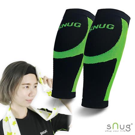 【SNUG運動壓縮系列】 健康運動壓縮小腿套限量搭贈涼感巾 亮綠S-2XL(C012)