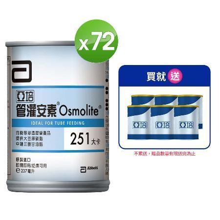 【亞培】亞培 心美力4號High Q Plus(1700g x6罐)
