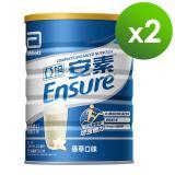 亞培 安素優能基-粉狀(香草口味)(850g x 2罐)