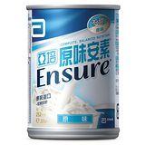 【亞培】原味安素液(237g x24罐)