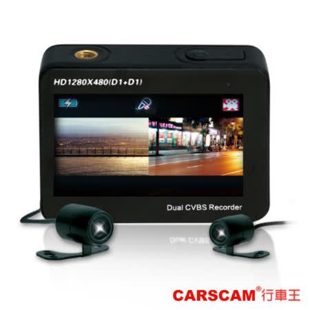 CARSCAM CR04 機車分離式雙鏡頭行車記錄器