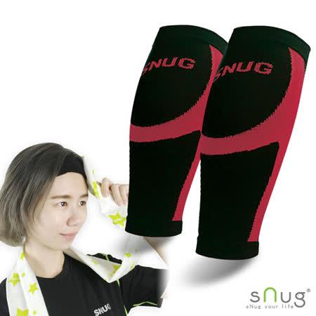 【SNUG運動壓縮系列】 健康運動壓縮小腿套限量搭贈涼感巾 深紅S-2XL(C012)