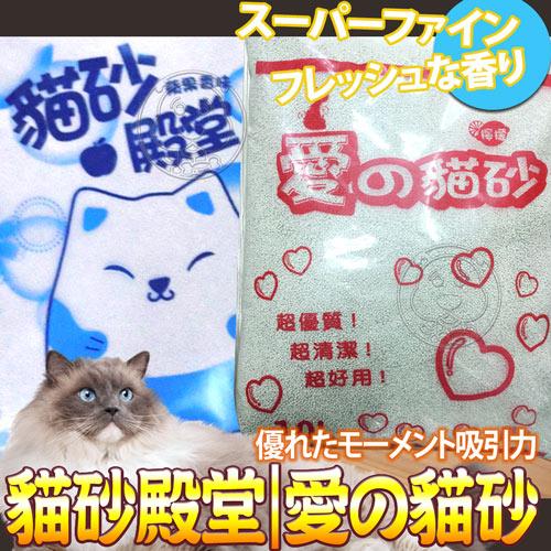 貓砂殿堂~蘋果香小球|愛心貓砂檸檬香大小球10L包^~3包