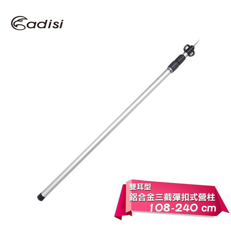 ADISI 鋁合金三截伸縮彈扣式營柱~雙耳型AS15155  108~240cm  城市綠