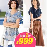 【日本聯合品牌】日本空運 夏季新款超值任選一件$999