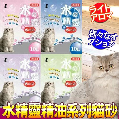 水精靈~精油系列貓砂粗細球砂 香味10L^~3包