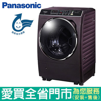 Panasonic國際16KG洗脫烘洗衣機NA-V178DDH-V含配送到府+標準安裝