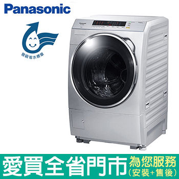 Panasonic國際13KG滾筒洗衣機NA-V130DW-L含配送到府+標準安裝