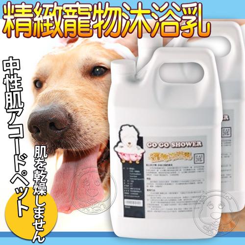 GoGoShower狗狗笑了~精緻寵物沐浴乳3750ml瓶