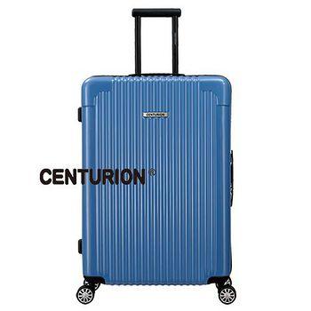 CENTURION百夫長 美國百夫長26吋行李箱-FRB法國藍 (26吋拉鍊)