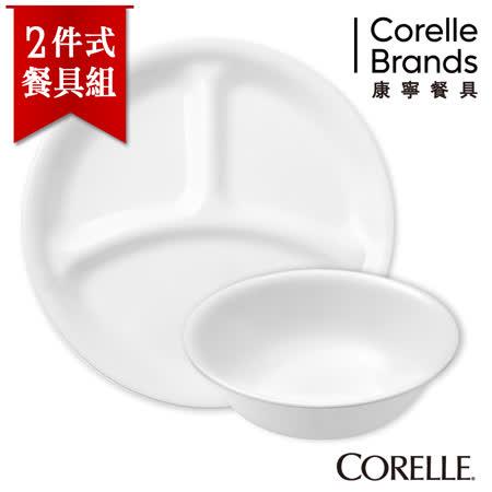 【美國康寧 CORELLE】純白2件式餐盤組2NN02