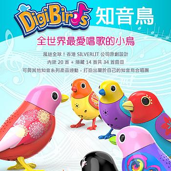 買一送一【Silverlit】知音鳥第二代-基本組(款式隨機) DB88244