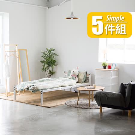 《Peachy life》簡約風格居家套組五件組-全身立鏡/衣架/收納櫃/床架/沙發