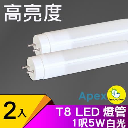 APEX T8 LED 燈管 1呎5W  超輕亮 白光  2入
