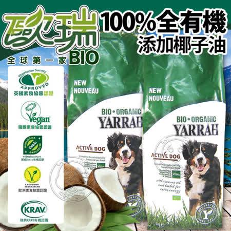 荷蘭歐瑞YARRAH》YA-7159高活動力犬-有機素食狗糧含椰子油10kg(22磅)/包