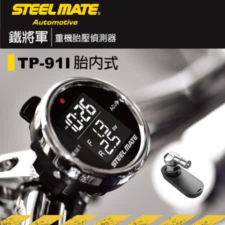 【Steelmate 鐵將軍】重型機車胎壓監視器胎內式 TP-91i【總代理3年8萬公里保固】