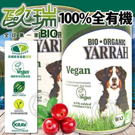 歐瑞YARRAH》YA-7166有機素食狗罐頭(含蔓越莓)-380g*3罐