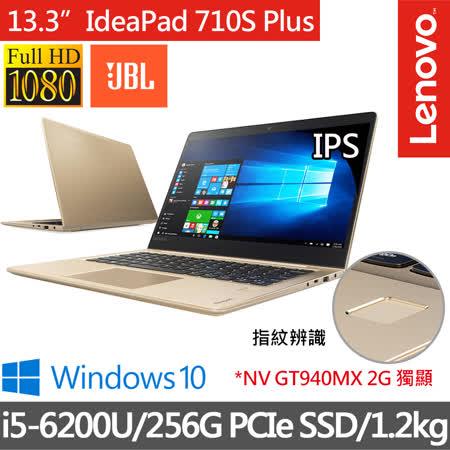 Lenovo IdeaPad 710S PLUS 13.3吋《256GSSD/8G》輕薄高續航力筆電(i5-6200U/NV940MX獨顯/Win10/金)(80VU0020TW)★送原廠滑鼠+筆電包