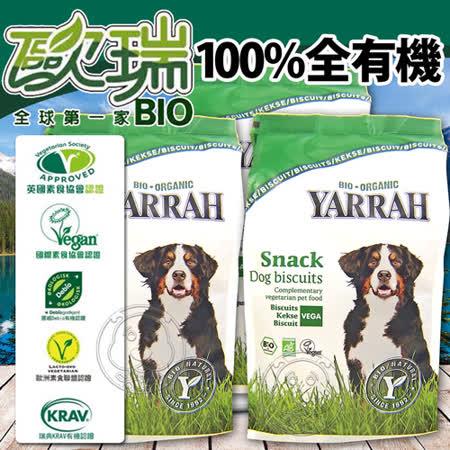荷蘭歐瑞YARRAH》YA-7070有機素食狗餅乾零食(大型犬用)-500g/包