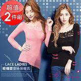 【BeautyFocus】(2件組)台灣製輕機塑型蕾絲內搭保暖衣-2489