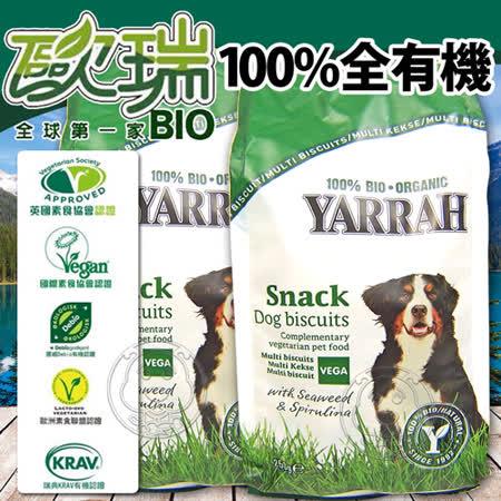 荷蘭歐瑞YARRAH》YA-7174有機素食狗餅乾零食(添加海藻及螺旋藻)250g*2包
