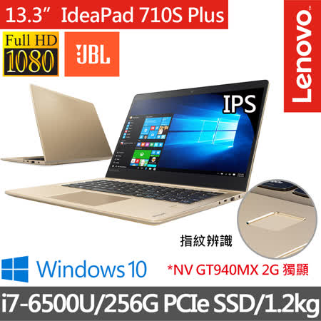 Lenovo IdeaPad 710S PLUS 13.3吋《256GSSD/8G》輕薄高續航力筆電(i7-6500U/NV940MX獨顯/Win10/金)(80VU0021TW)★送筆電包+滑鼠
