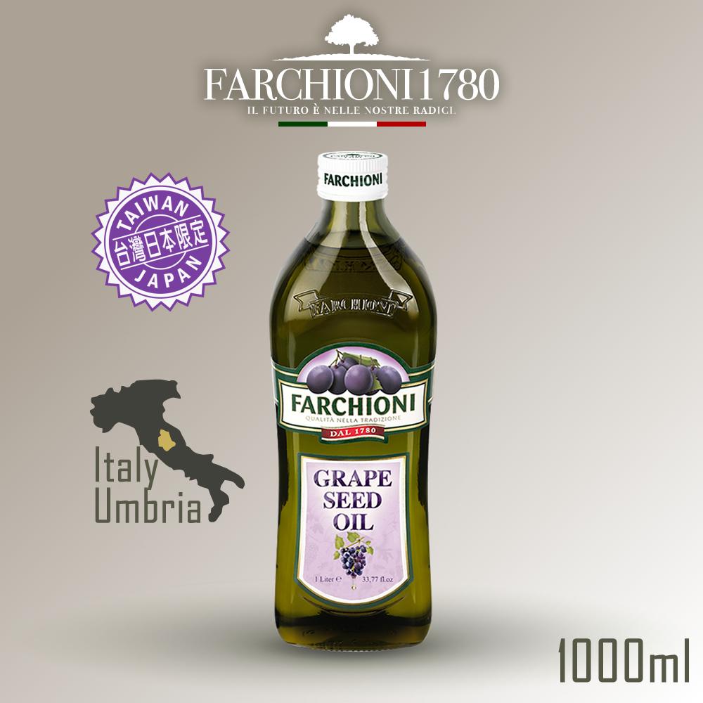 【法奇歐尼】莊園葡萄籽油1000ml/瓶