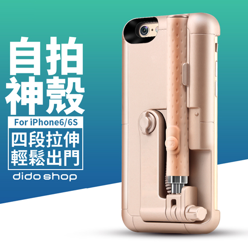 ~dido shop~iPhone66S 4.7吋 PC矽膠 桿手機殼 線控 桿 ^(SC