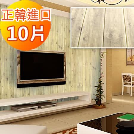 韓國3D立體DIY仿木紋壁貼/仿檜木紋壁貼_(超值10片組)