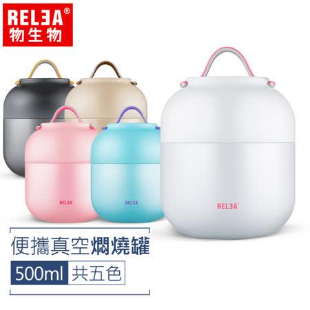 買一送一【香港RELEA物生物】500ml便攜304不鏽鋼真空燜燒罐