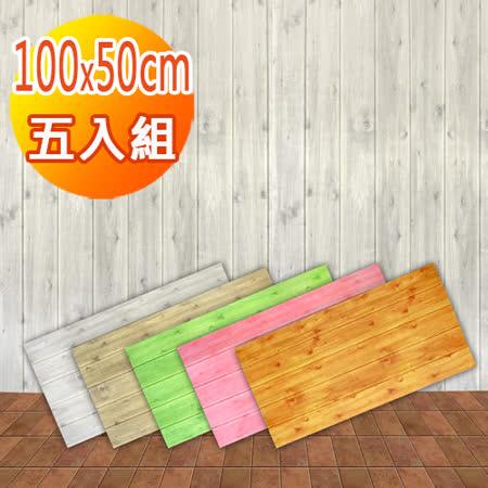 韓國3D立體DIY仿木紋壁貼/仿檜木紋壁貼_(超值5片組)