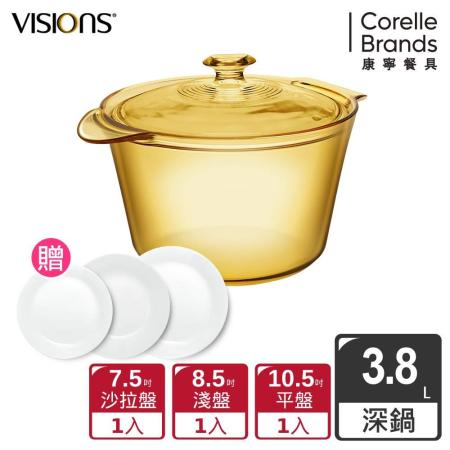 【康寧 Visions】 Flair 3.8L晶華鍋