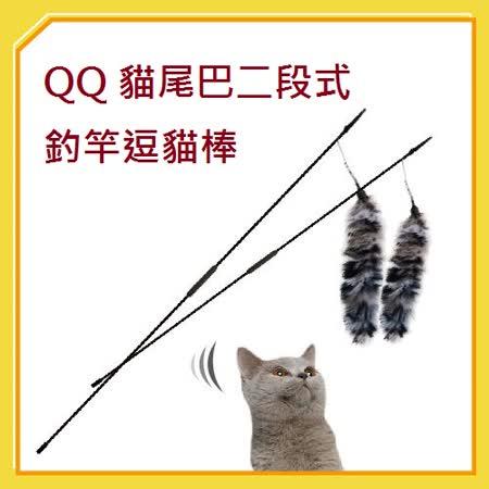 QQ貓尾巴二段式釣竿逗貓棒(WE210040)*2支入 (I002F10)