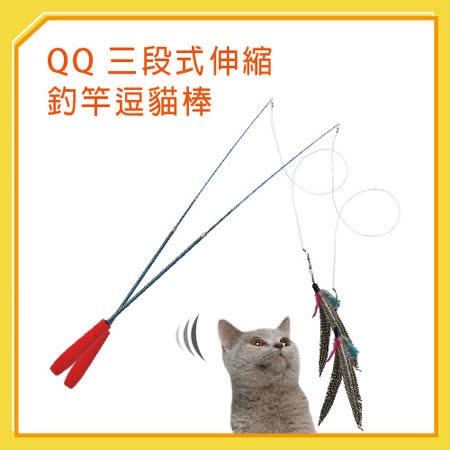 QQ 三段式伸縮釣竿逗貓棒(WE210009) -2組入 (I002F11)