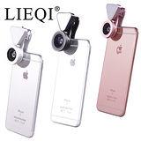 LIEQI 新款補光 無暗角 廣角+微距 二合一鏡頭 適用手機 平板電腦 簡約時尚 高質感鋁合金外殼 光學玻璃鏡頭