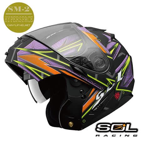 【SOL SM-2 超時空彩繪】可掀式安全帽│獨有三項專利│機車│HARTFORD PGO SUZUKI