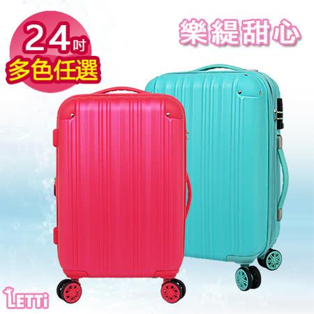 LETTi 『樂緹甜心』24吋 ABS防刮旅行箱(多色任選)