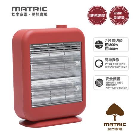 日本松木MATRIC 松木暖芯紅外線電暖器MG-CH0803Q