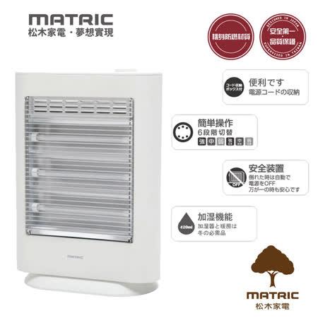 日本松木MATRIC 保濕美膚紅外線電暖器MG-CH0905Q