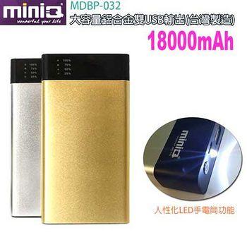 miniQ MDBP-032大容量鋁合金雙USB輸出 18000mAh