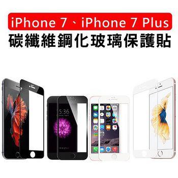 Enjoy iPhone 7/Plus碳纖維全屏鋼化玻璃保護貼(黑/白) -